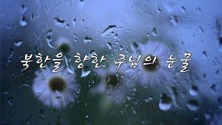 getlinkyoutube.com-북한을 향한 주님의 눈물 (데이빗 윌커슨 & 기도)