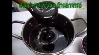 getlinkyoutube.com-VCD ตัวอย่าง การทำน้ำเชื่อมคาราเมลเฉาก๊วยนมสด