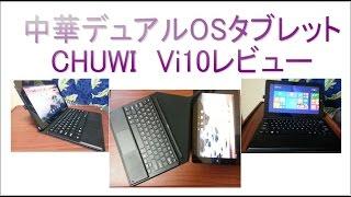 getlinkyoutube.com-【意外といい】Windows、AndroidデュアルOS CHUWI VI10レビュー◆
