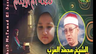 getlinkyoutube.com-الشيخ محمد العزب - قصة أم الأيتام