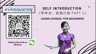 getlinkyoutube.com-Beginner Chinese - Self Introduction (Part 1)