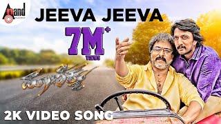 getlinkyoutube.com-MAANIKYA | Jeeva Jeeva | Kichcha Sudeep | V. Ravichandran | Arjun Janya | Shankar Mahadevan song