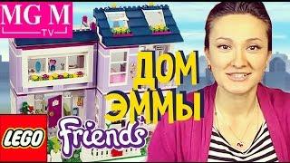 getlinkyoutube.com-Эмма приглашает нас в гости! Дом Эммы LEGO Friends / ЛЕГО Подружки