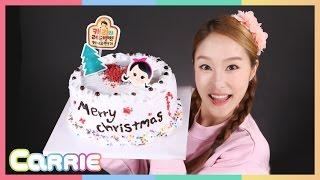 getlinkyoutube.com-[이벤트] 캐리와 함께 크리스마스 케이크 만들기 놀이  CarrieAndToys