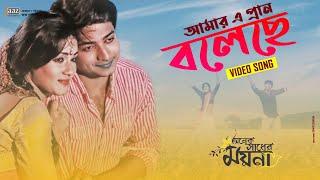 Amar E Pran Boleche | Mahi | Bappy | Onek Shadher Moyna Bengali Movie 2014