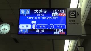 getlinkyoutube.com-【高音質】西日本鉄道 福岡(天神)駅接近放送