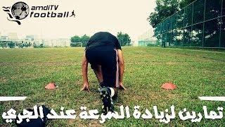 getlinkyoutube.com-تعلم تمارين لزيادة السرعة عند الجري - كرة القدم | amdiTV