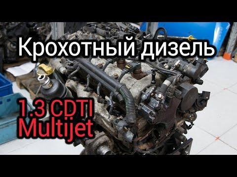 Надежность и проблемы 1,3-литрового турбодизеля Мультиджет Fiat, Opel, Ford, Suzuki