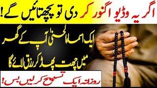 Rizq Aur Dolat Ka Powerful Wazifa   Dolat Mand Banne Ka Wazifa - Youtube