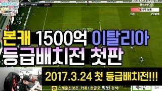 피파3 빅윈★오랜만에 본캐 1500억 이탈리아 등급배치전 첫판 - 2017.3.24