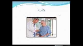 getlinkyoutube.com-البواسير Piles أعراضها و اسبابها و طرق الوقاية و العلاج
