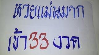 getlinkyoutube.com-หวยเลขเด่น (สามตัวบน)เข้า33งวด วันที่1มี.ค.2560