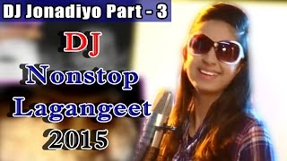 getlinkyoutube.com-DJ Jonadiyo | Part 3 | Kinjal Dave | Nonstop | Lagan Geet | Popular Gujarati DJ Songs 2015