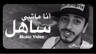 getlinkyoutube.com-Saad Lamjarred - Ana Machi Sahel (EXCLUSIVE Music Video) | (سعد لمجرد - انا ماشي ساهل (حصريأ