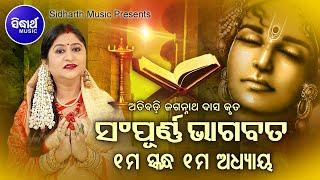 ପ୍ରଥମ ସ୍କନ୍ଧ (ଅଧ୍ୟାୟ-୧) || ଓଡିଆ ଭାଗବତ || 1st Skandha (Adhyaya-1) Odia Bhagabata || Namita Agrawal