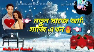 Aamar noyon tumi song _ Romantic song _bangali  song _Romantic status_ Kumar ,alka song _ best song