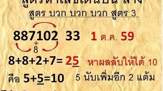 getlinkyoutube.com-แจกสูตร คำนวน เลขเด่น บน-ล่าง 16 ตุลา 59 เข้า 7 งวดติด มาดูกัน