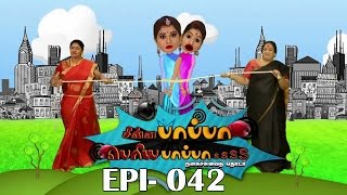 getlinkyoutube.com-Chinna Papa Periya Papas - Episode - 42-  05/09/2015