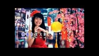 getlinkyoutube.com-恭喜發財發大財 Gong  Xi Fa Cai Da Fa Cai - Meini Lau ( Melani Liu Ie Yun)