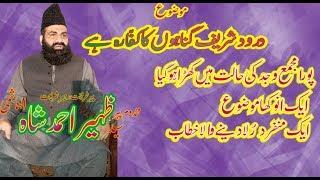 DUROOD GUNAHON KA KAFFARA HAI by syed zaheer ahmad shah hashmi 03457677175