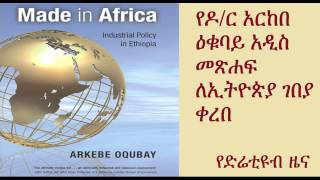 getlinkyoutube.com-Made in Africa: Industrial Policy in Ethiopia, D.r Arkebe Oqubay's new book