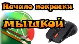 getlinkyoutube.com-Урок Easy Рaint Tool SAI - Начало покраски МЫШКОЙ