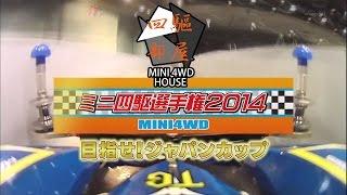 getlinkyoutube.com-四驅部屋 - ミニ四駆選手権2014~目指せ!ジャパンカップ~