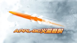 getlinkyoutube.com-1/31交大APPL-9C火箭發射-udn tv