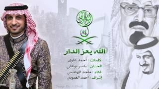 getlinkyoutube.com-الله يعز الدار - ماجد المهندس - اغنية اليوم الوطني السعودي