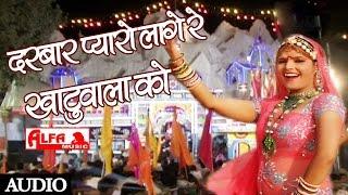 getlinkyoutube.com-Darbaar Pyaro Lage Re Khatu Wala Ko Rajasthani Audio Song | New Rajasthani Songs