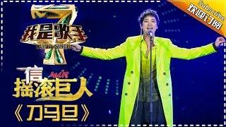 getlinkyoutube.com-信《刀马旦》— 我是歌手4第3期单曲纯享 I Am A Singer 4【湖南卫视官方版】