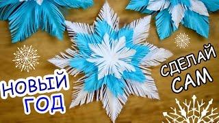 getlinkyoutube.com-СНЕЖИНКИ - ПУШИНКИ из бумаги / Новогодние УКРАШЕНИЯ