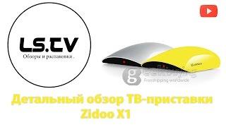 getlinkyoutube.com-LS.TV: Детальный обзор ТВ-приставки Zidoo X1