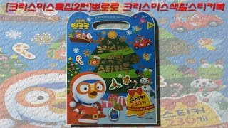 getlinkyoutube.com-[크리스마스특집2편]뽀로로 크리스마스 색칠스티커북 장난감 (Christmas special2-Pororo Christmas coloring  sticker book toy )