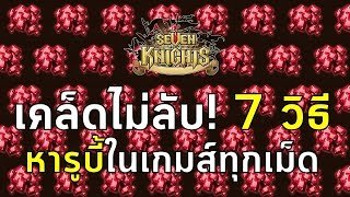 getlinkyoutube.com-Seven Knights | เคล็ด(ไม่)ลับ ! 7 วิธีหารูบี้ที่คุณโคตตตไม่ควรจะพลาดดด !!