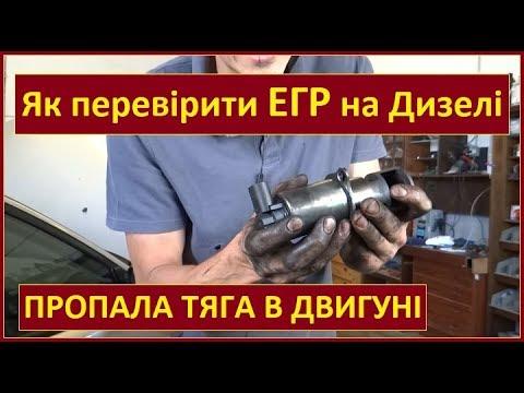 Пропала тяга в двигуні. Як перевірити клапан ЕГР / EGR на дизелі. Як зняти почистити ЕГР (ПРАВИЛЬНО)