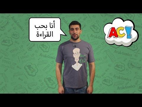 ستاندب عالسريع: نحن نحب القراءة مع محمد زكارنة