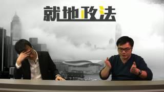 getlinkyoutube.com-〈就地政法〉2017-01-19 c