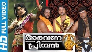 getlinkyoutube.com-Ayyappa Devotional Songs Malayalam | Aravanapriyan | Ayyappa Video Songs Malayalam