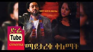 getlinkyoutube.com-Yemaytareku Kelemat (የማይታረቁ ቀለማት) Latest Ethiopian Movie from DireTube Cinema