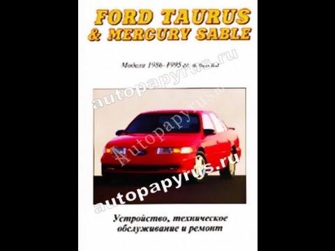 Руководство по ремонту FORD TAURUS/MERCURY SABLE