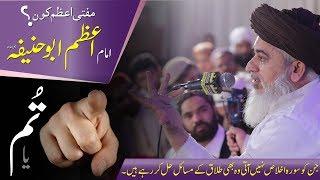 Allama Khadim Hussain Rizvi 2019 | Mufti E Azam Kon | Waqia Imam Abu Hanifa By Khadim Hussain Rizvi