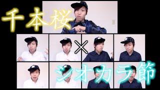 getlinkyoutube.com-千本桜 × シオカラ節 (口だけでRemix) / Senbon Zakura × Splatoon BGM Remix
