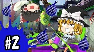 getlinkyoutube.com-【ゆっくり実況】ボマー(笑)のゆっくりスプラトゥーン!敵陣にボム投げまくったったw #2