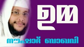 getlinkyoutube.com-UMMA  ഉമ്മ   Noushad Baqavi
