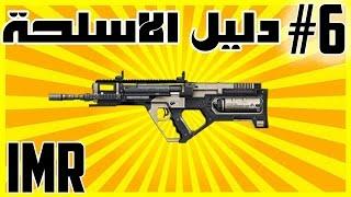 getlinkyoutube.com-سلسلة دليل الاسلحة في كود 11 ادفانسد وارفير - سلاح - IMR