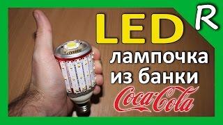 getlinkyoutube.com-Светодиодная лампочка своими руками #2 / LED bulb with my own hands [© Игорь Шурар 2014]