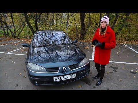 Renault Laguna 2006. Стоит ли брать? | Подержанные автомобили