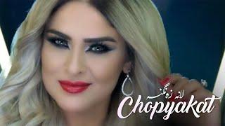 getlinkyoutube.com-Kurdish singer - Lana Zangana - Chopyakat - New Song 2017 - HD