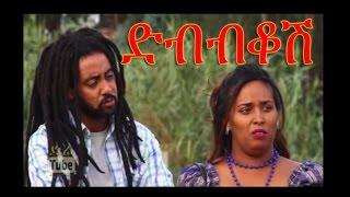getlinkyoutube.com-Debebekosh (ድብብቆሽ) Ethiopian Movie from DireTube Cinema